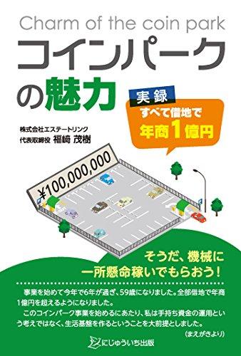 コインパークの魅力~実録・すべて借地で年商1億円の詳細を見る