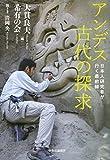 「アンデス古代の探求 - 日本人研究者が行く最前線 (単行本)」販売ページヘ