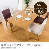 伸長式ダイニングテーブル JF-6150DT(LBR) ライトブラウン W150/180/210cm