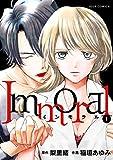 Immoral : 1 (ジュールコミックス)