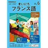 NHKラジオ まいにちフランス語 2019年 6月号 [雑誌] (NHKテキスト)
