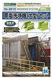 グリーンマックス Nゲージ 2810 車両洗浄機 (大型・ライトグリーン) セット