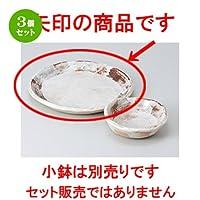 3個セット ねずみ志野7.0丸皿 [ 21.2 x 1.7cm ] 【 天皿 】 【 料亭 旅館 和食器 飲食店 業務用 】