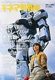 キネマ旬報 2014年4月下旬号 No.1660