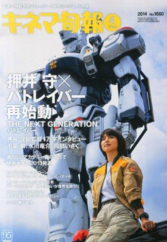 キネマ旬報 2014年4月下旬号 No.1660の詳細を見る