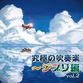 究極の吹奏楽~ジブリ編 vol.2