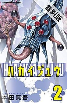 ハカイジュウ(2)【期間限定 無料お試し版】 (少年チャンピオン・コミックス)
