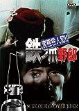 変態殺人犯!!鉄ノ爪野郎[DVD]