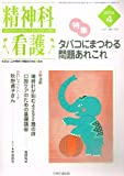 精神科看護 (2004-4)