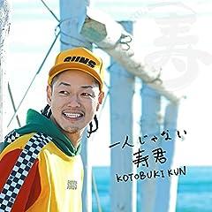 寿君「Winner」のジャケット画像
