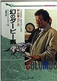 幻のダービー馬―新・刑事コロンボ (二見文庫―ザ・ミステリ・コレクション)