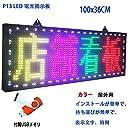 高輝度 屋外 用 LED看板 7色 LED 電光掲示板 多機能 電光看板 動いて光る LED メッセージ ボード LEDワイドボード 高機能 店舗装飾 店舗看板