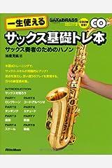 一生使えるサックス基礎トレ本 サックス奏者のためのハノン  (CD2枚付き) 単行本