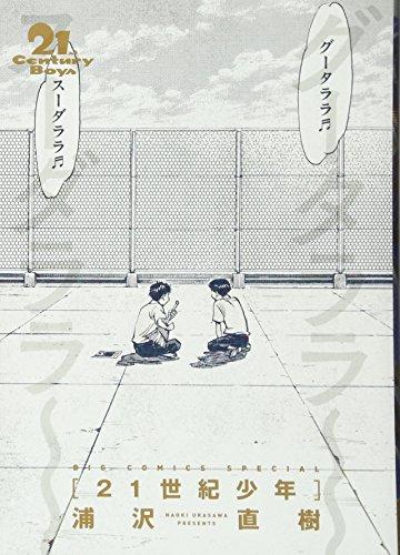 [画像:21世紀少年 完全版 (ビッグコミックススペシャル)]