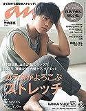 anan(アンアン) 2020/02/26号 No.2189[カラダがよろこぶストレッチ/竹内涼真]