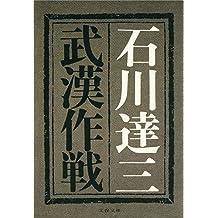 武漢作戦 (文春文庫)