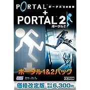 [価格改定]ポータル1&2パック【日本語版】