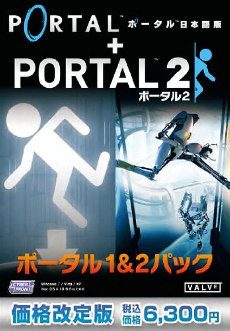 羨望無駄だピーク[価格改定]ポータル1&2パック【日本語版】