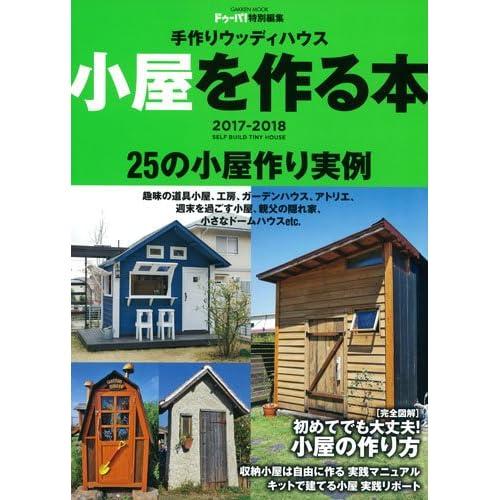手作りウッディハウス 小屋を作る本 2017-2018 (Gakken Mook)