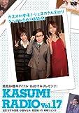 かすみレディオ vol.17[DVD]