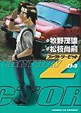 Factory Z 04 (サンデーGXコミックス)
