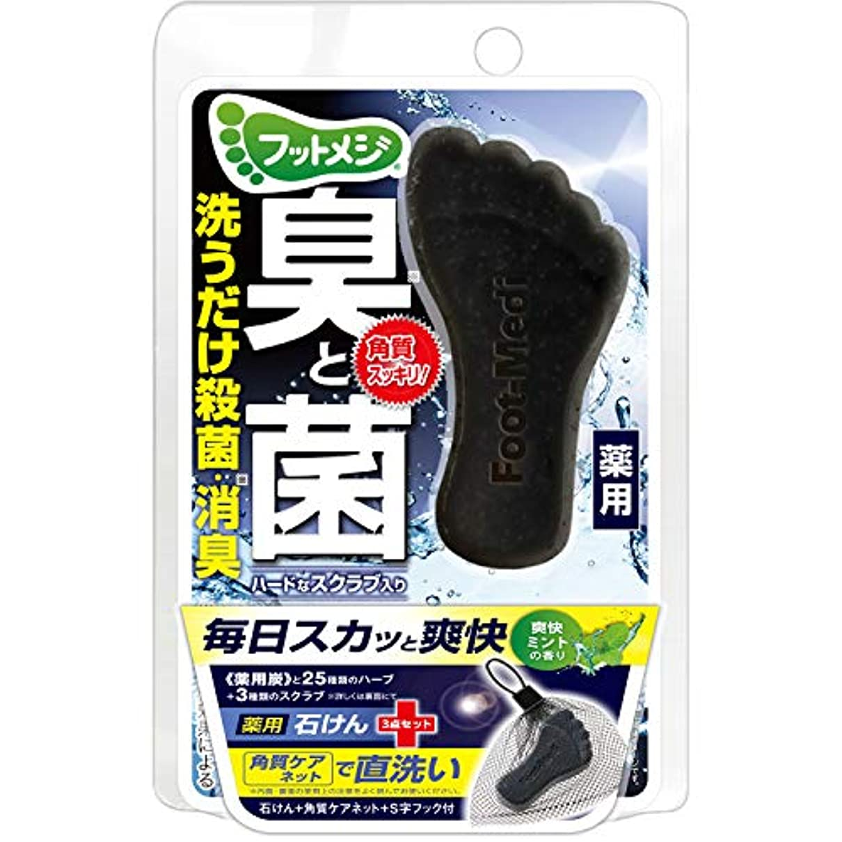 効能ある高揚した温かいグラフィコ フットメジ薬用足用角質クリアハーブ石けん爽快ミント 60g 石鹸