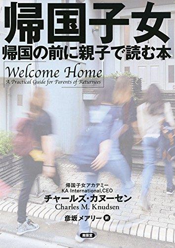 帰国子女-帰国する前に親子で読む本