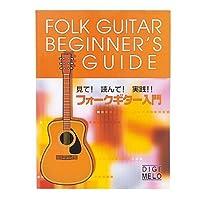 アコースティックギター フォークギター(アコギ)用 教則本 KBF-100