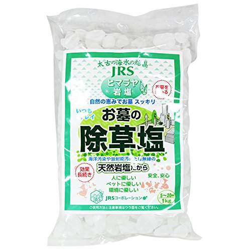お墓の除草塩1kg 除草しながらお墓を清めます。天然100%ヒマラヤ岩塩の除草塩