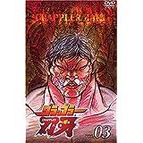 グラップラー刃牙 VOL.3 [DVD]