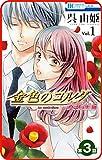 【プチララ】金色のコルダ 大学生編 第3話 (花とゆめコミックス)