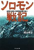 ソロモン戦記―最悪の戦場 海軍陸戦隊の戦い (光人社NF文庫)