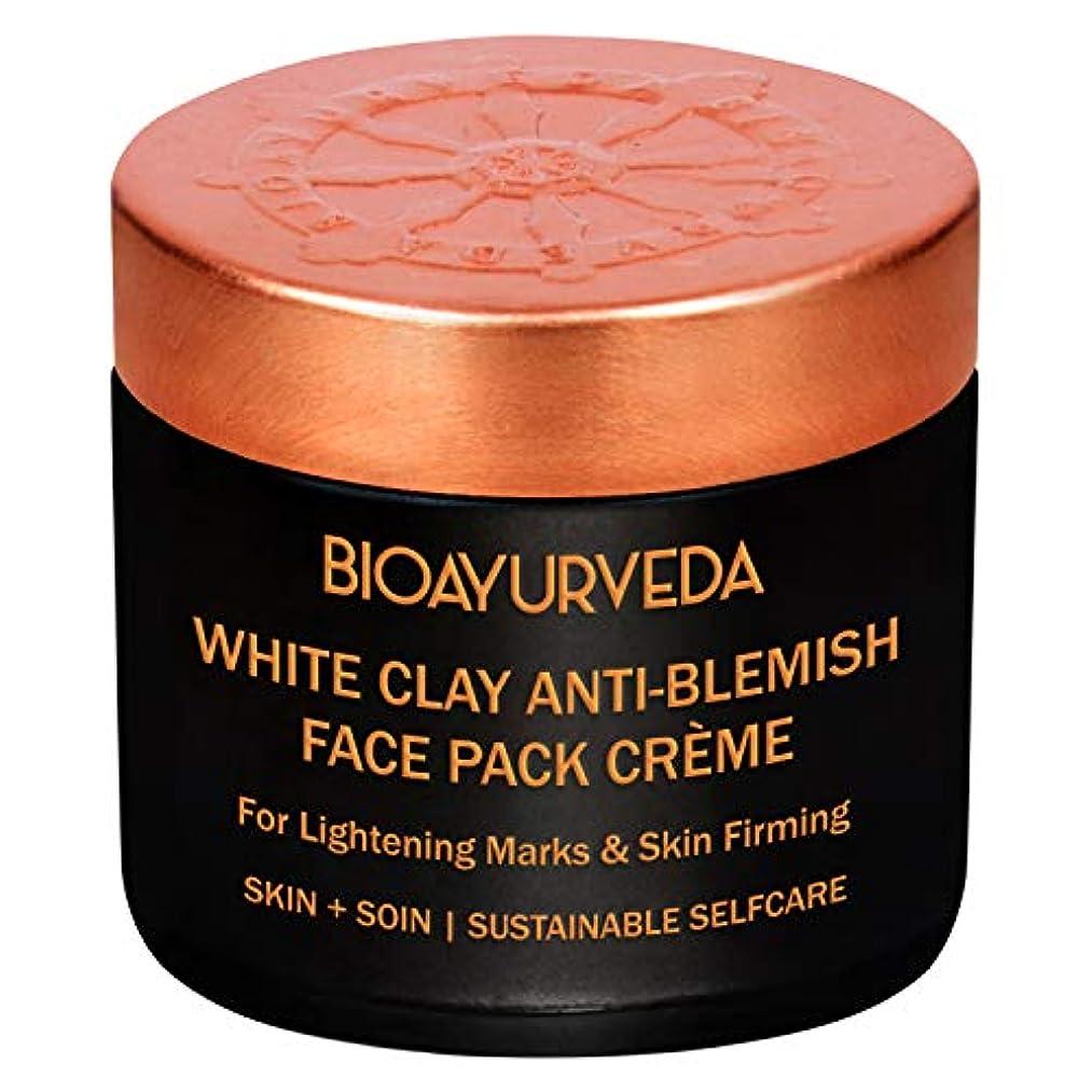 自治忍耐許されるBIOAYURVEDA WHITE CLAYアンチブレミッシュフェイスパッククリーム (120g)