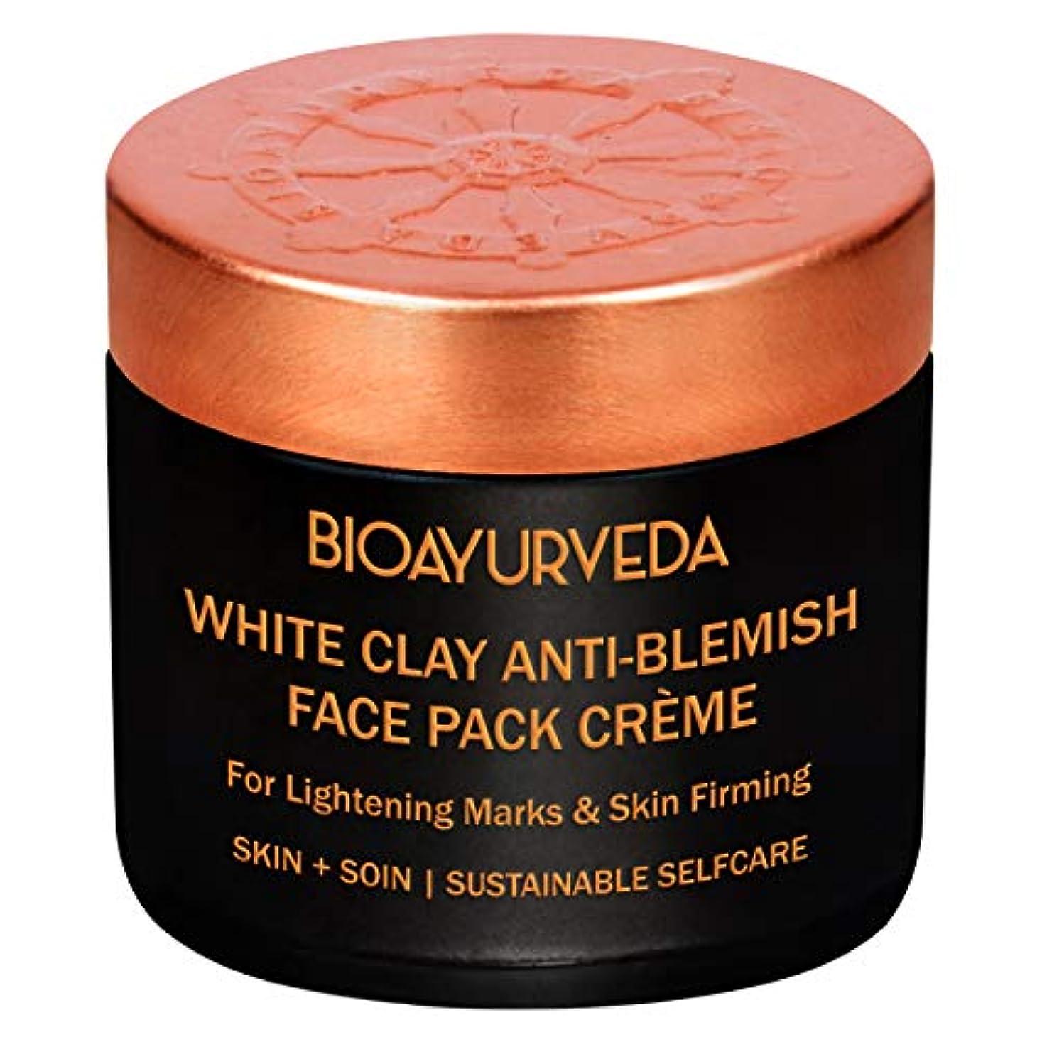 代理店所有権省略するBIOAYURVEDA WHITE CLAYアンチブレミッシュフェイスパッククリーム (120g)