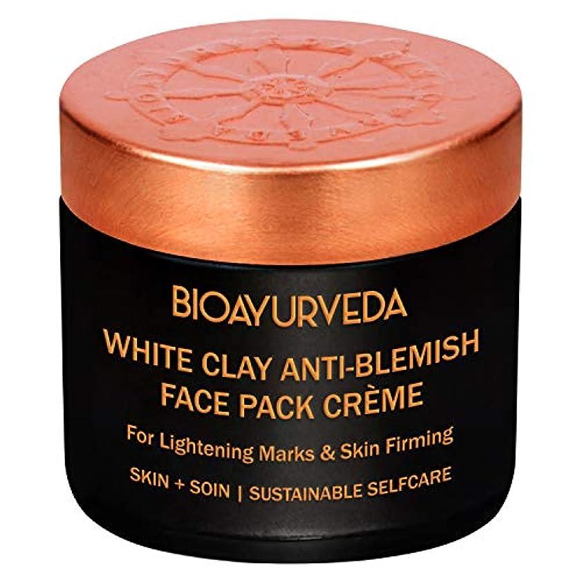 ルール免除する瞑想的BIOAYURVEDA WHITE CLAYアンチブレミッシュフェイスパッククリーム (120g)