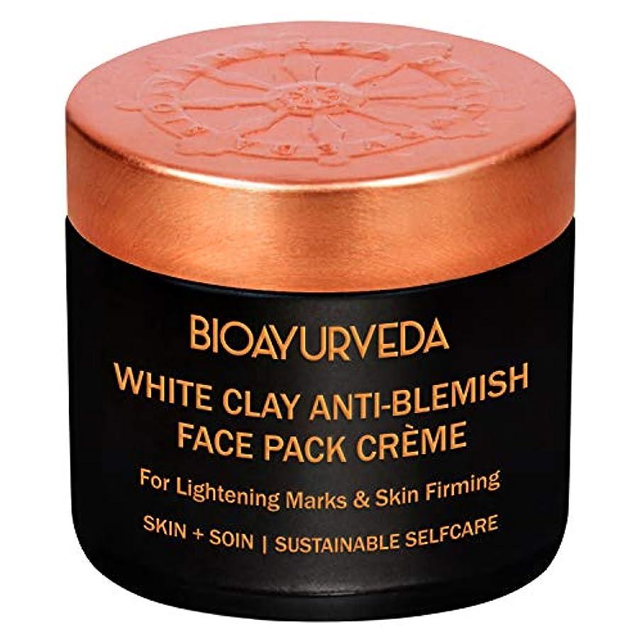 なぞらえる報復発音するBIOAYURVEDA WHITE CLAYアンチブレミッシュフェイスパッククリーム (120g)