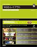 CSS+HTML Webレイアウト すぐに使えるアートワーク (ARTWORK SAMPLE)