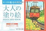 大人の塗り絵 POSTCARD BOOK ローカル線のある風景編
