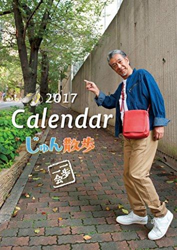 じゅん散歩 2017カレンダー 壁掛けの詳細を見る