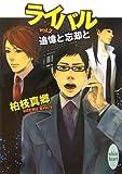 ライバル vol.2 追憶と忘却と (講談社X文庫ホワイトハート)