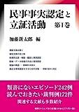 民事事実認定と立証活動 第I巻