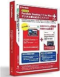 パラレルス Parallels Desktop 11 Mac Box Guidebook