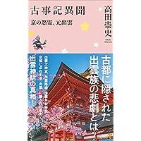 古事記異聞 京の怨霊、元出雲 (講談社ノベルス)