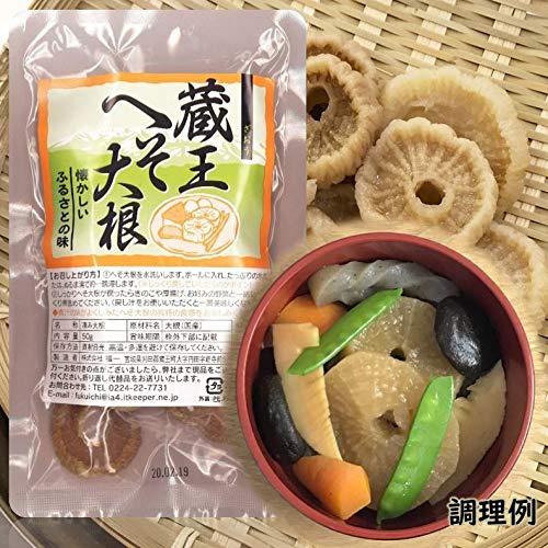 蔵王へそ大根(乾燥野菜)50g / 国産 無農薬 無添加 無...