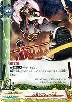 血戦のゴジョー大橋(ホロ仕様)/バディファイト ドドド大冒険/シングルカード