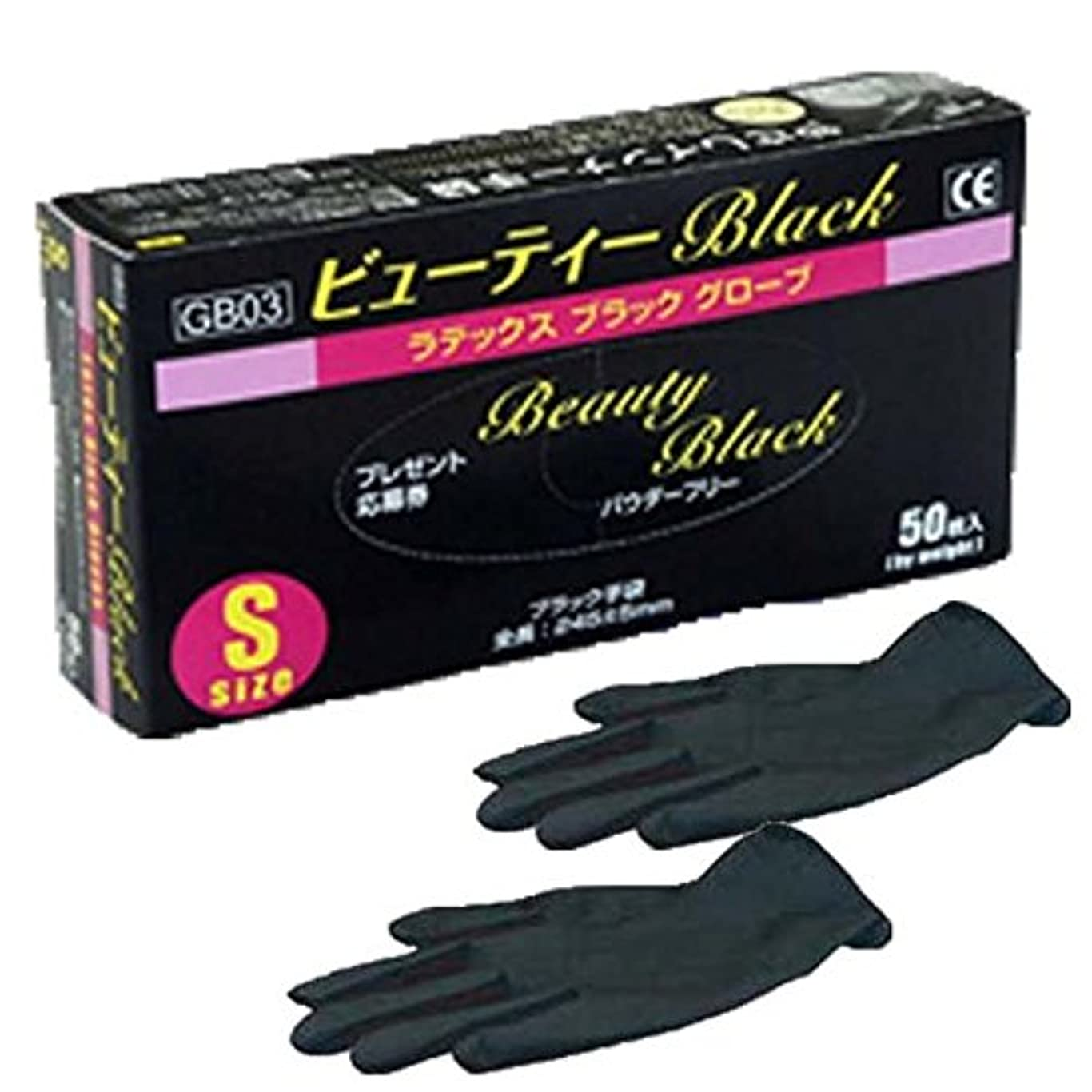 伝導率キャンベラ独特のビューティー BLACK ラテックス ブラック グローブ Sサイズ(6.5~7吋) 50枚入り
