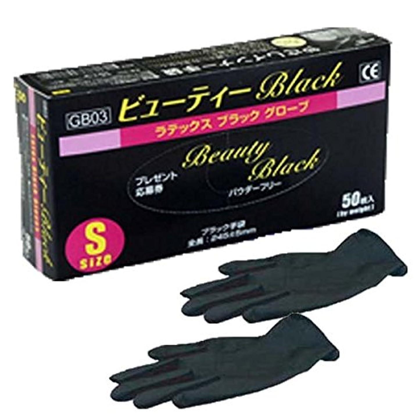 補償頑固な陸軍ビューティー BLACK ラテックス ブラック グローブ Sサイズ(6.5~7吋) 50枚入り