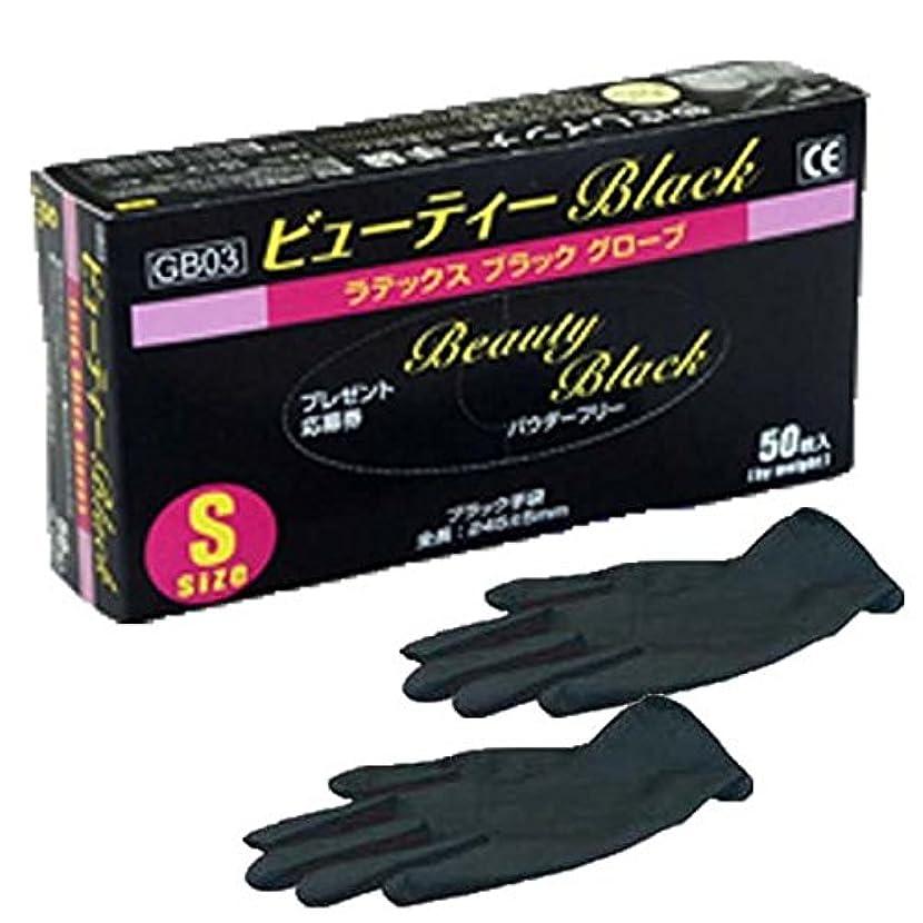 建物先住民貫通ビューティー BLACK ラテックス ブラック グローブ Sサイズ(6.5~7吋) 50枚入り