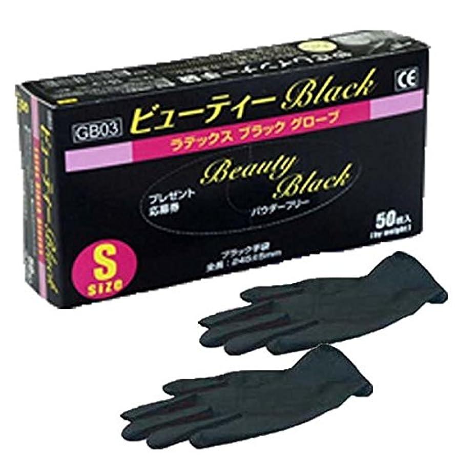 クレーンライブ豆ビューティー BLACK ラテックス ブラック グローブ Sサイズ(6.5~7吋) 50枚入り