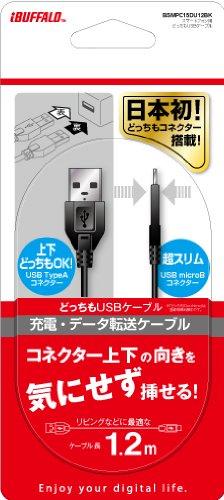 iBUFFALO どっちもUSBケーブル(A to microB) ブラック 1.2m 【PlayStation4,PS4 動作確認済】 BSMPC15DU12BK
